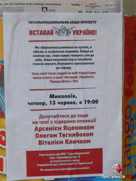 Акція Вставай, Україно запланована на 17:00
