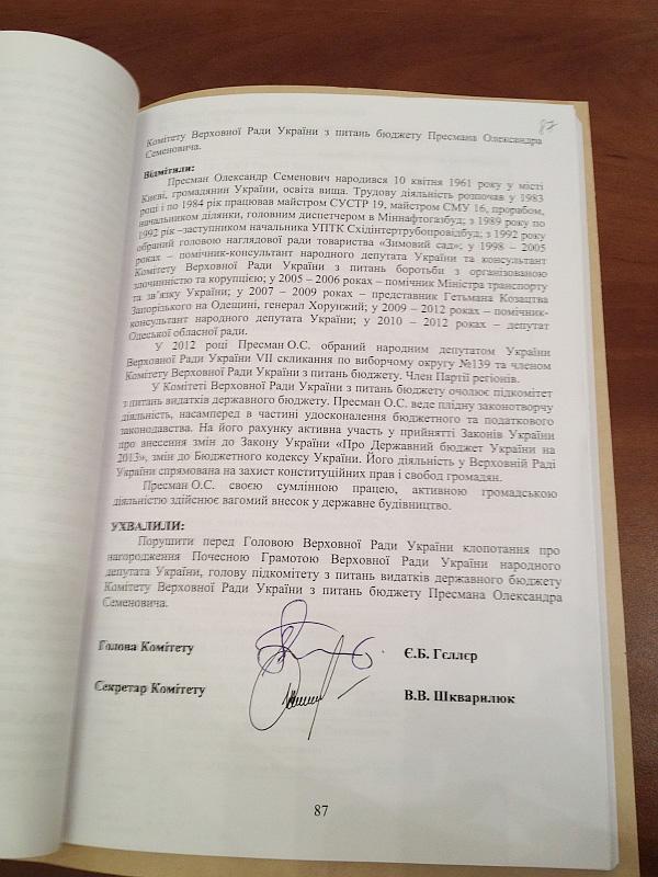 Скріншот з протоколу. Нагородження депутата