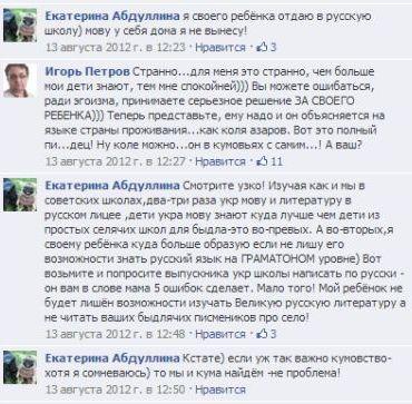 http://img.pravda.com.ua/images/doc/d/e/deeb695-abdulina-mova.jpg