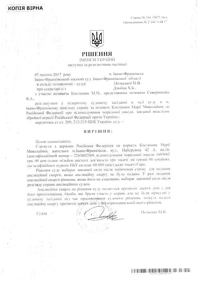 Документ оприлюдив на Facebook Андрій Сенченко