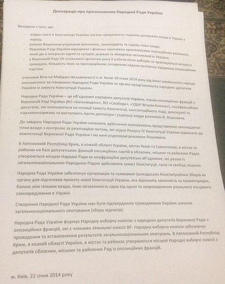 Декларація про створення Народної ради України