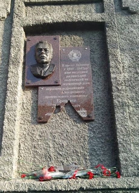 Розбита дошка Брежнєву в Запоріжжі