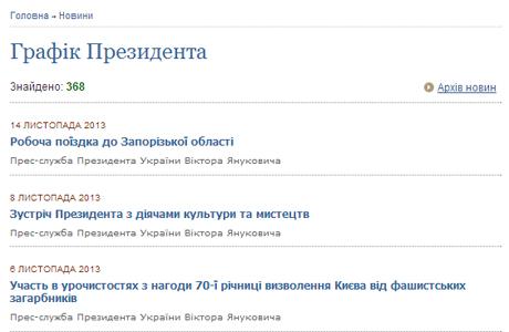 Фото з сайта president.gov.ua