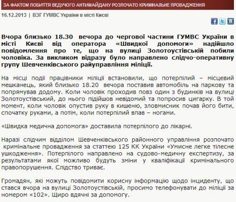 МВД: ведущего антимайдана побили