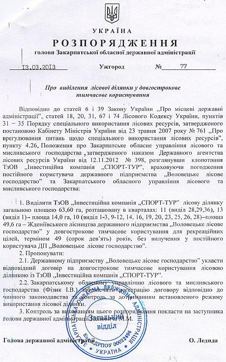 Глава Закарпатской ОГА подарил Медведчуку 63 гектара леса (ДОКУМЕНТ)