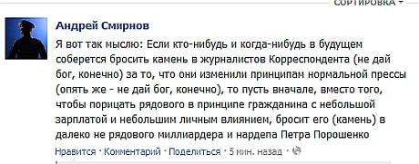 Комментарий редактора Корреспондента
