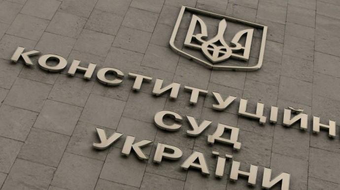 КС обвинил НАБУ в подстрекательстве общества к беззаконию | Украинская  правда