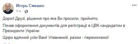 Україна удостоїлася ще одного кандидата у президенти