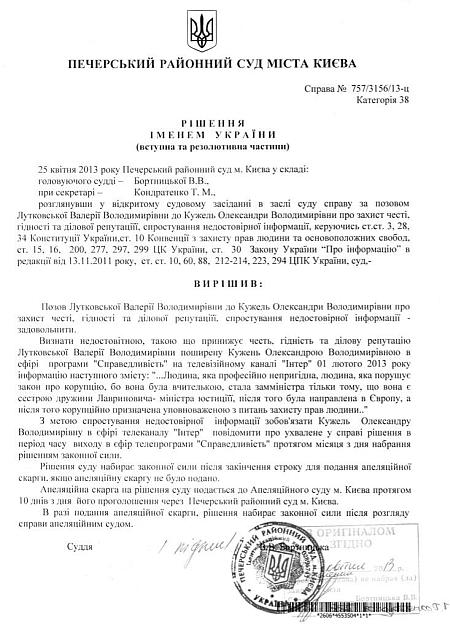 Кужель обязали извиниться перед Лутковской в эфире несуществующей программы