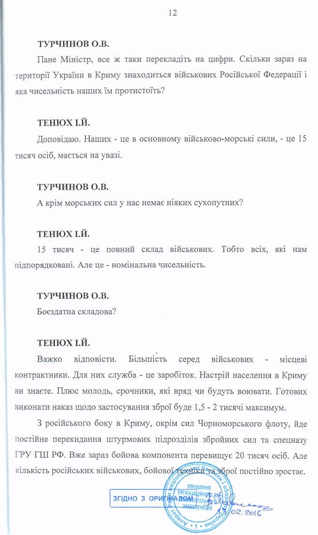 e81f5db-12 Стенограмма заседания РНБО во время захвата Крыма