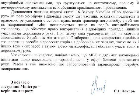 МВС не проти використання відеореєстраторів