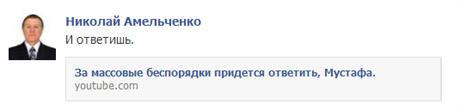 Скрин-шот страницы сообщества в Facebook