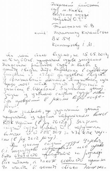 Заява Тимошенко з приводу засідання суду у справі Щербання за участю Кириченка