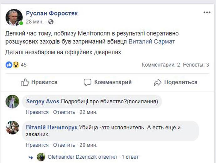 скриншот Руслан Форостяк