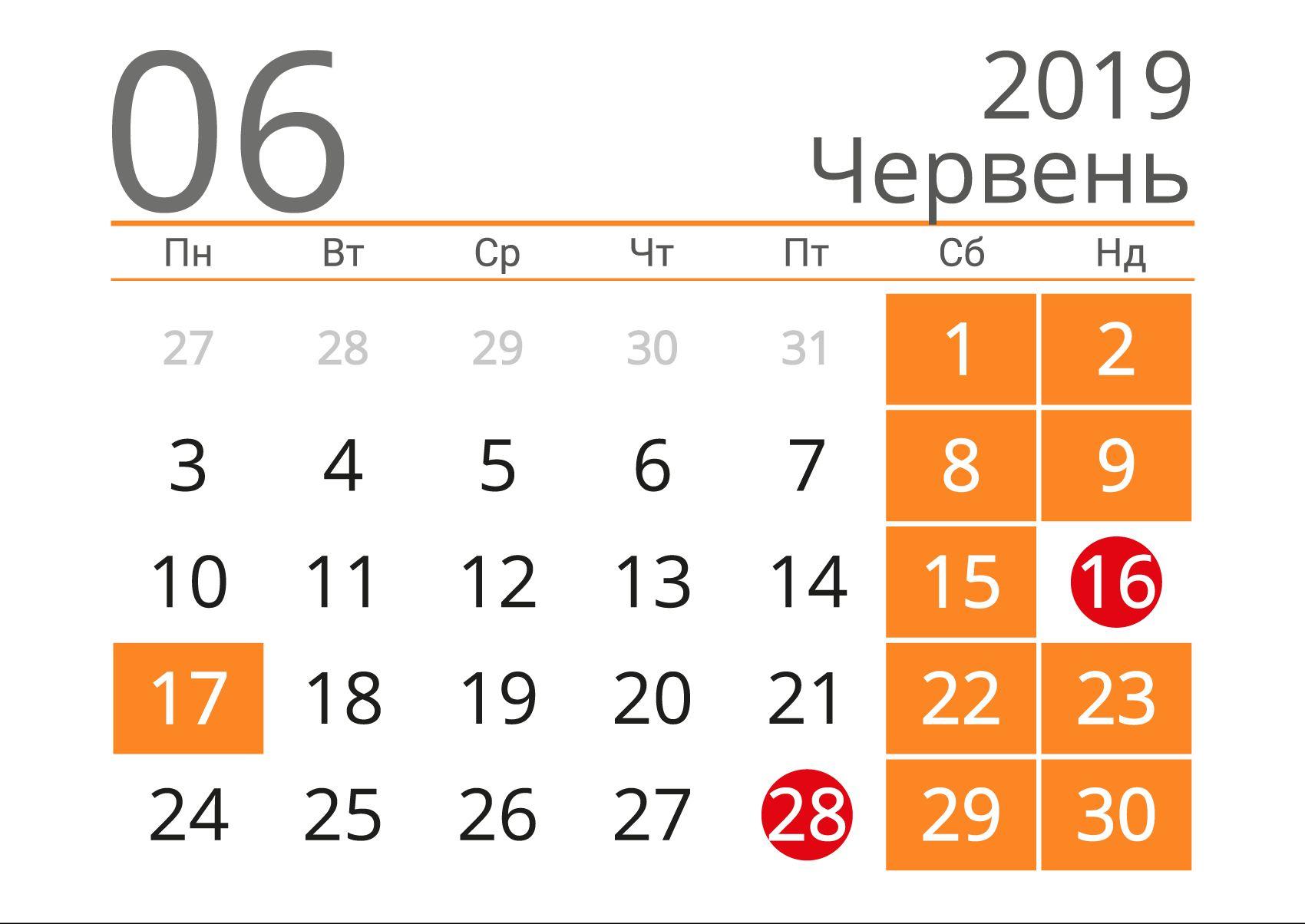 день конституции рабочий день или нет 2019