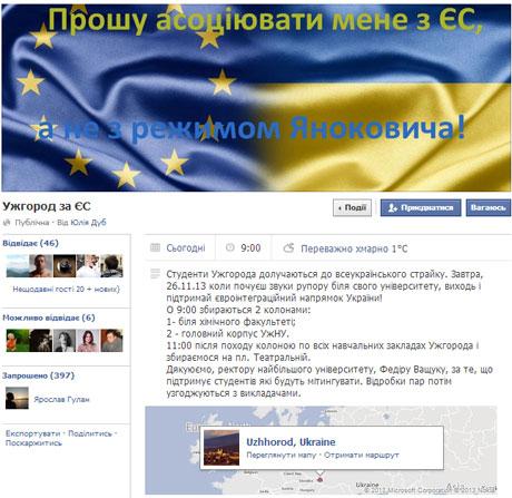 Студенческий протест в Украине набирает обороты