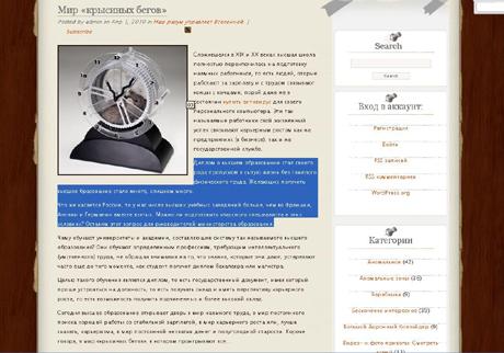 Опубліковано на сайті ufomail.ru 1 квітня 2010. Автор невідомий. Щоб збільшити зображення, натисніть на картинку