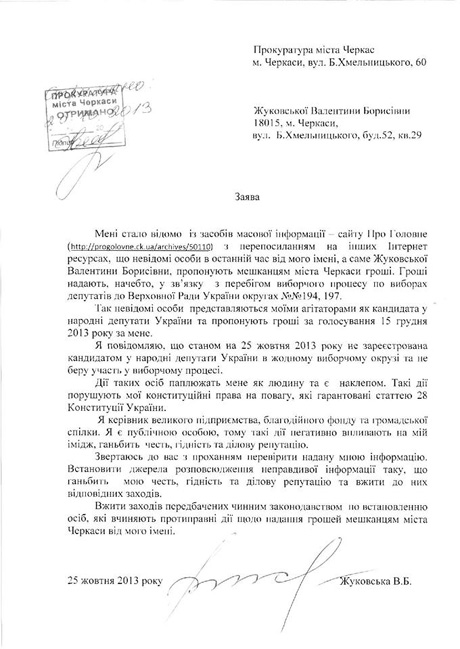 Фото с Facebook В.Жуковской