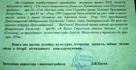 Експерти підтвердили оригінальність Апостола в Януковича