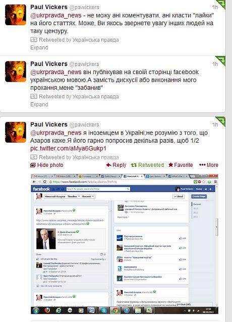 Иностранец пожаловался, что Азаров заблокировал его страницу в Facebook за просьбу говорить на украинском
