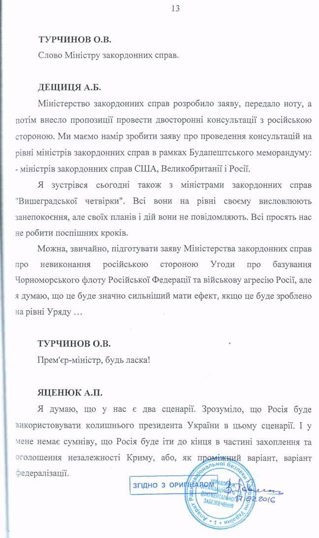 f0dee15-13 Стенограмма заседания РНБО во время захвата Крыма