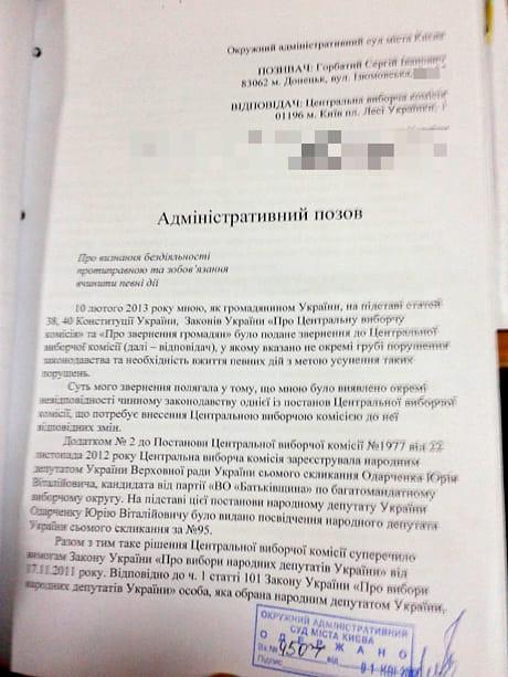 Позов щодо позбавлення Одарченка мандату. Із сайту Тиждень.ua