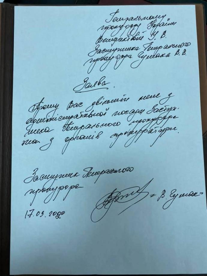 Рада призначила Венедіктову главою Офісу Генпрокурора - Цензор.НЕТ 8422