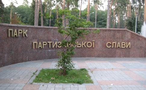 """Результат пошуку зображень за запитом """"Підозрюваним у розкраданнях на київському парку світить до 12 років"""""""