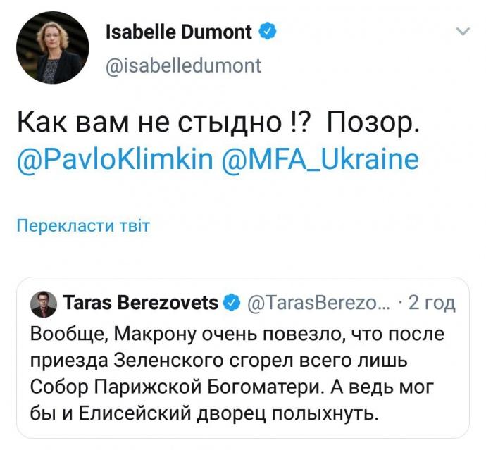 Такою була реакція посла Франції на пост Березовця