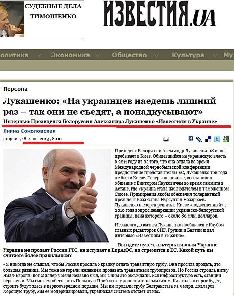 Скриншот с сайта Известий в Украине