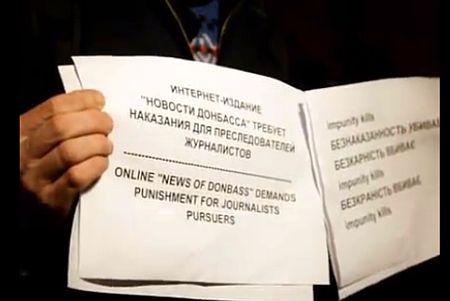 Журналисты вышли на акцию недовольства избиением Татьяны Чорновол. Фото: Новости Донбасса.