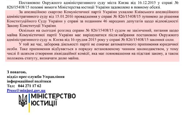Ответ министерства юстиции на запрос
