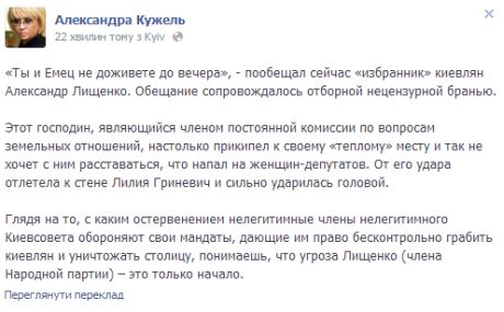 Кужель заявила про погрози з боку депутата