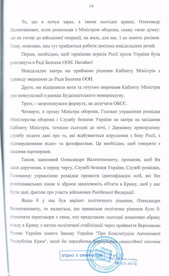 f80e3c3-14 Стенограмма заседания РНБО во время захвата Крыма
