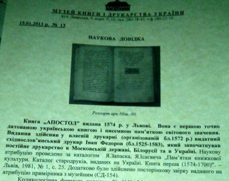 Апостол Ивана Федорова - в Межигорье