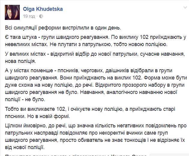 З фейсбуку Ольги Худецької https://www.facebook.com/olga.khudetska/posts/1808889639345958
