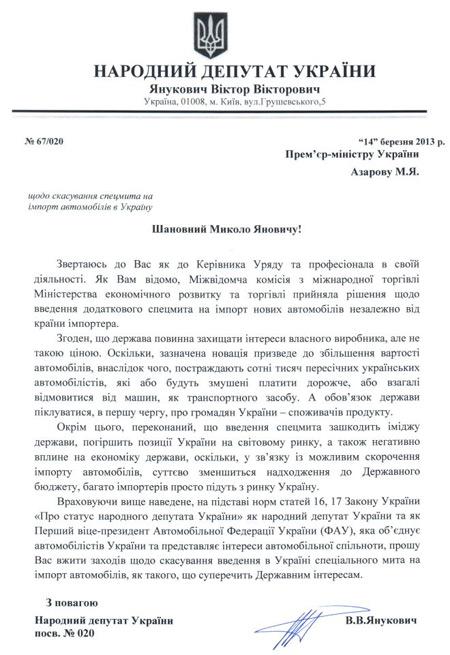 лист Віктора Януковича Азарову щодо мита на автомобілі