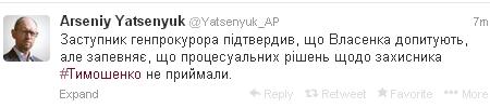 Адвоката Тимошенко Сергія Власенка заарештували, - Яценюк
