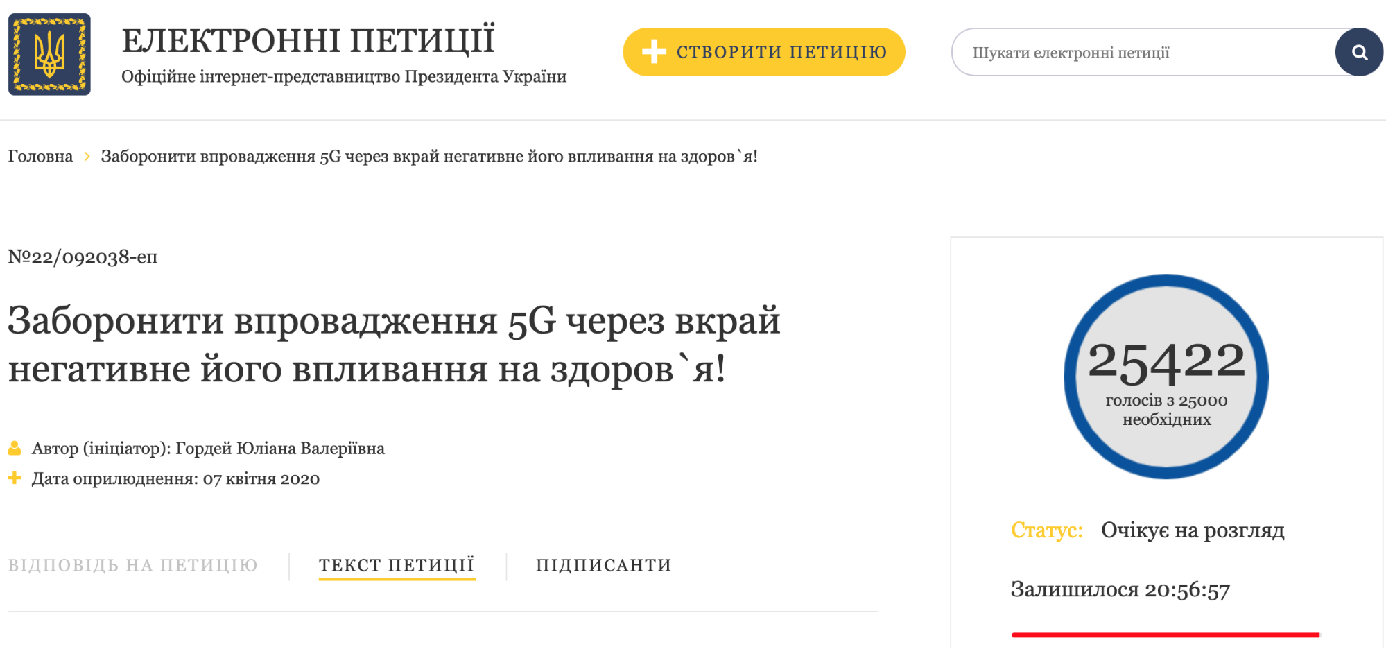 Як українці стали адептами теорії змови: 49% відмовляться від вакцинації проти COVID-19, фото-1