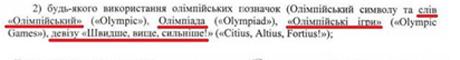 Первый Национальный запретил СМИ использовать в своей работе слова Олимпиада, Олимпийские игры и официальный лозунг международных соревнований