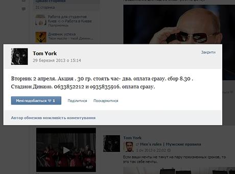 Объявление в соцсети о сборе людей для митинга УДАРА