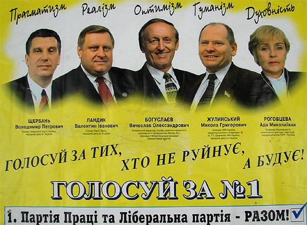 Так Ландык ходил на выборы - с Богуслаевым, Щербанем и Адой Роговцевой