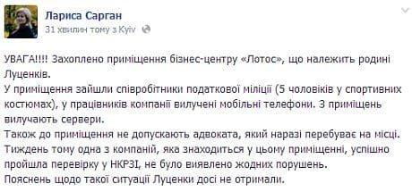 Власти начали новые репрессии против Луценко