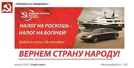 КПУ выдвинула Симоненко кандидатом в президенты - Цензор.НЕТ 4385