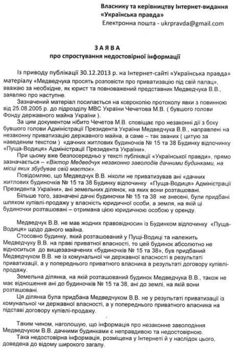 Обращение представителя интересов Медведчука