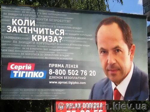 Сергій Тігіпко усміхніться!