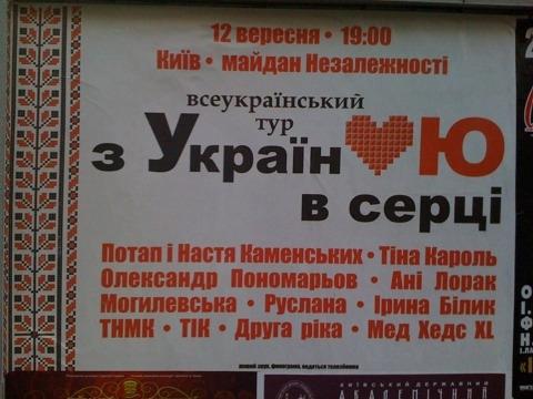 Афіші туру на підтримку Тимошенко вже кілька тижнів прикрашають Київ