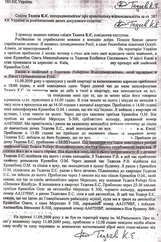 Протоколу допиту ще одного фігуранта справи у Голосіївському лісі Казбека Тедеєва