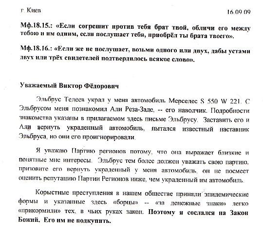 І ще один лист громадянина Н. - Віктору Януковичу
