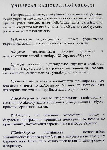 """""""Оппозиционный блок"""" будет переформатирован в новую политическую силу, - Левочкин - Цензор.НЕТ 6798"""